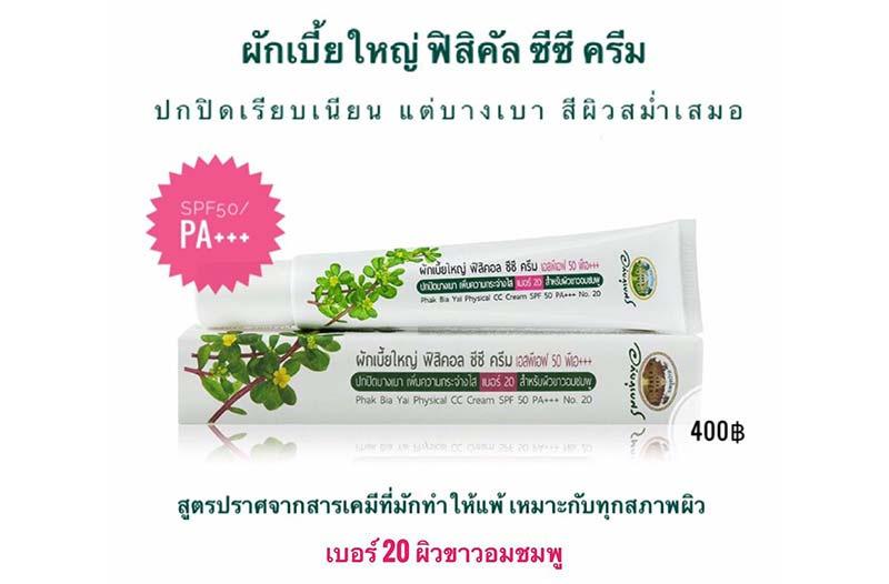 01 Abhaibhubejhr Phak Bia YaiPhysical CC Cream SPF 50PA no.20