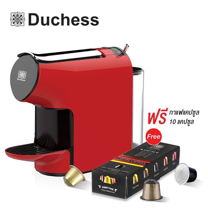 Duchess เครื่องชงกาแฟระบบแคปซูล รุ่น CM6300R พร้อมกาแฟแคปซูล 10 แคปซูล (คละรส)