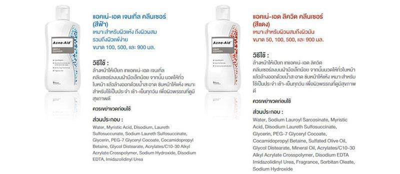 02 Acne-Aid Liquid Cleanser 500 มล. (ผิวมัน-ผสม)