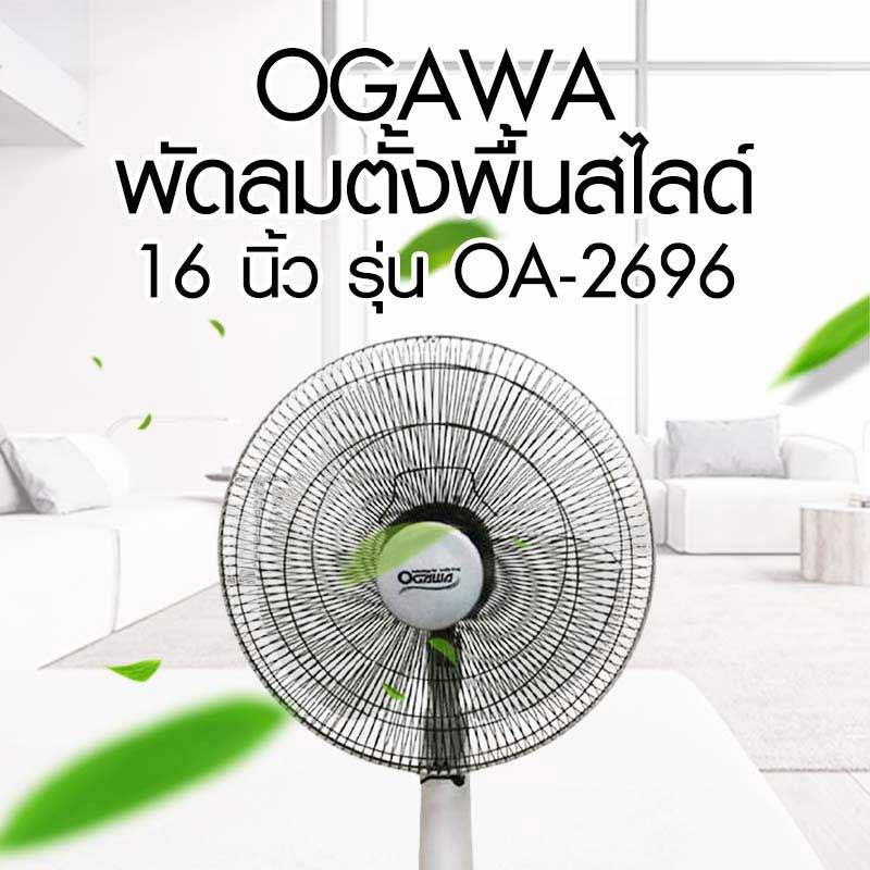 OGAWA พัดลมตั้งพื้นสไลด์ 16 นิ้ว รุ่น OA-2696