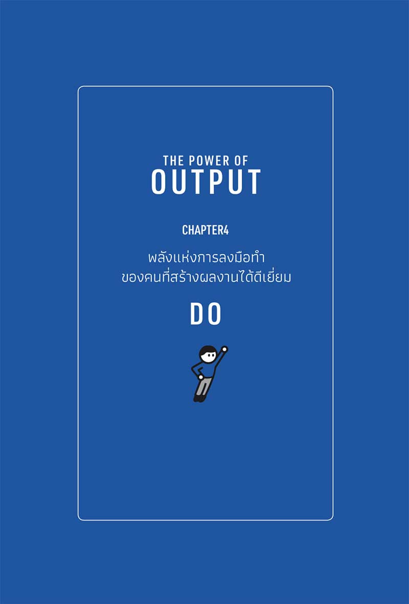 ศิลปะของการปล่อยของ The Power of Output