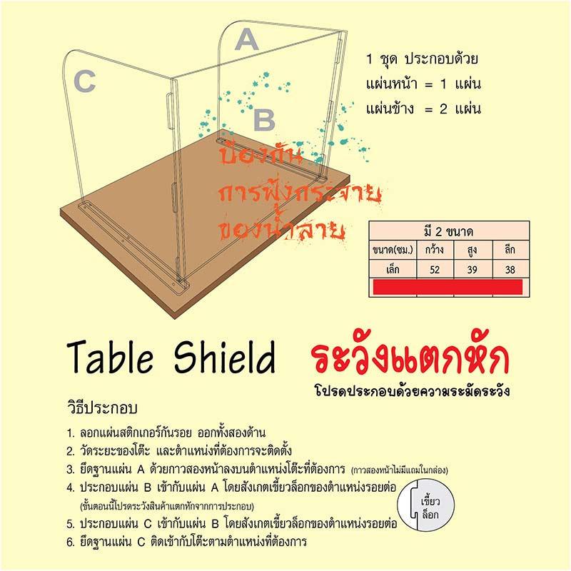 ชุดอะคริลิค Table Shield เล็ก (52x38x39ซม.)
