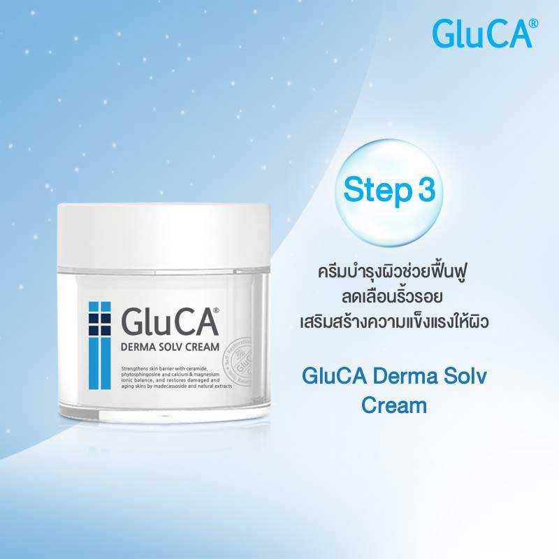 01 GluCA ครัม Derma Solv 10 กรัม