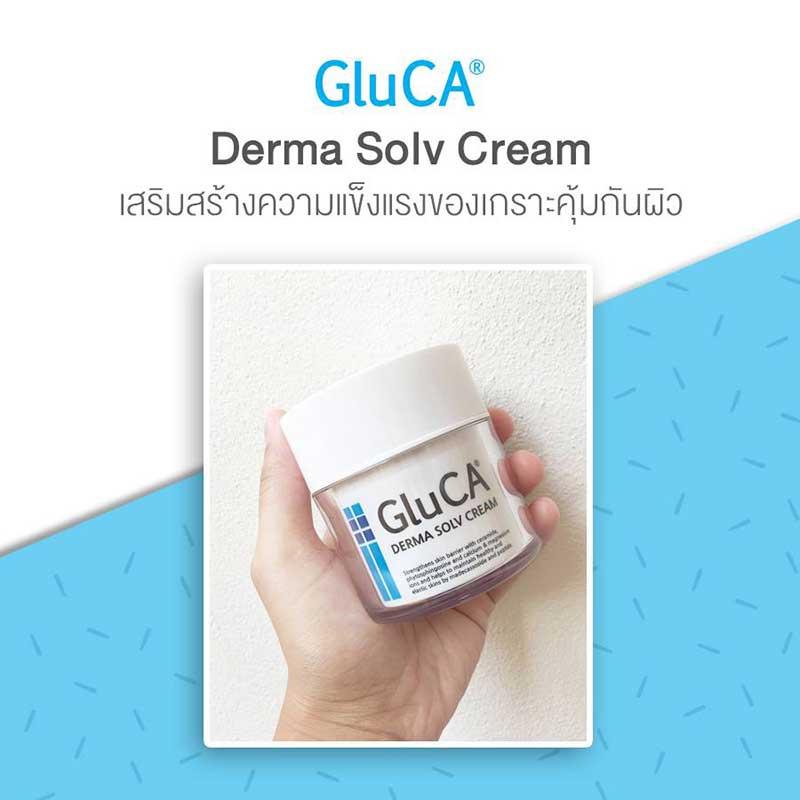 02 GluCA ครัม Derma Solv 10 กรัม