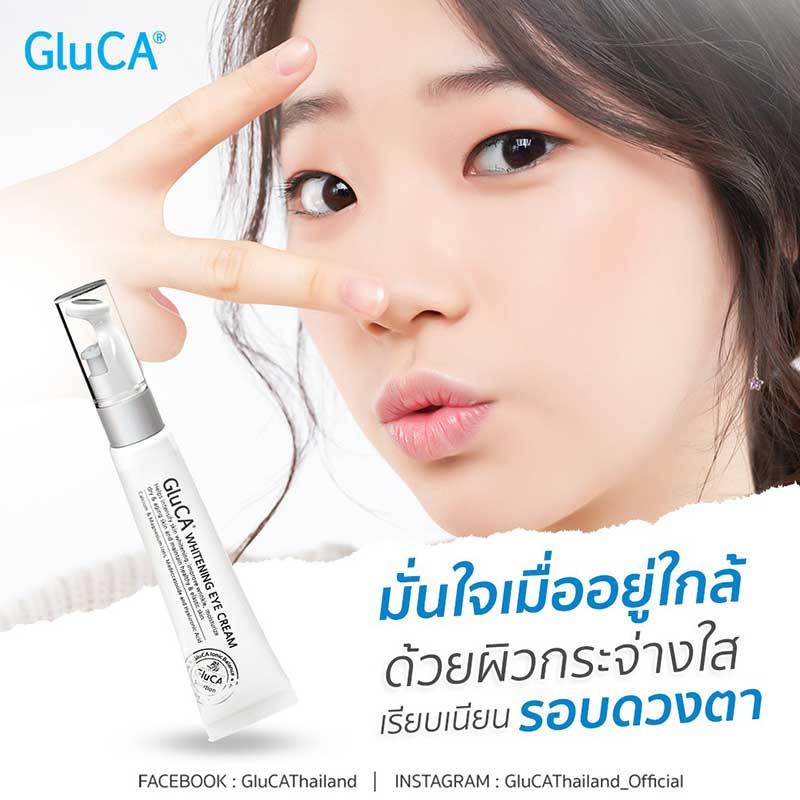01 GluCA ครีมบำรุงผิวรอบดวงตา Whitening Eye Cream 10 กรัม