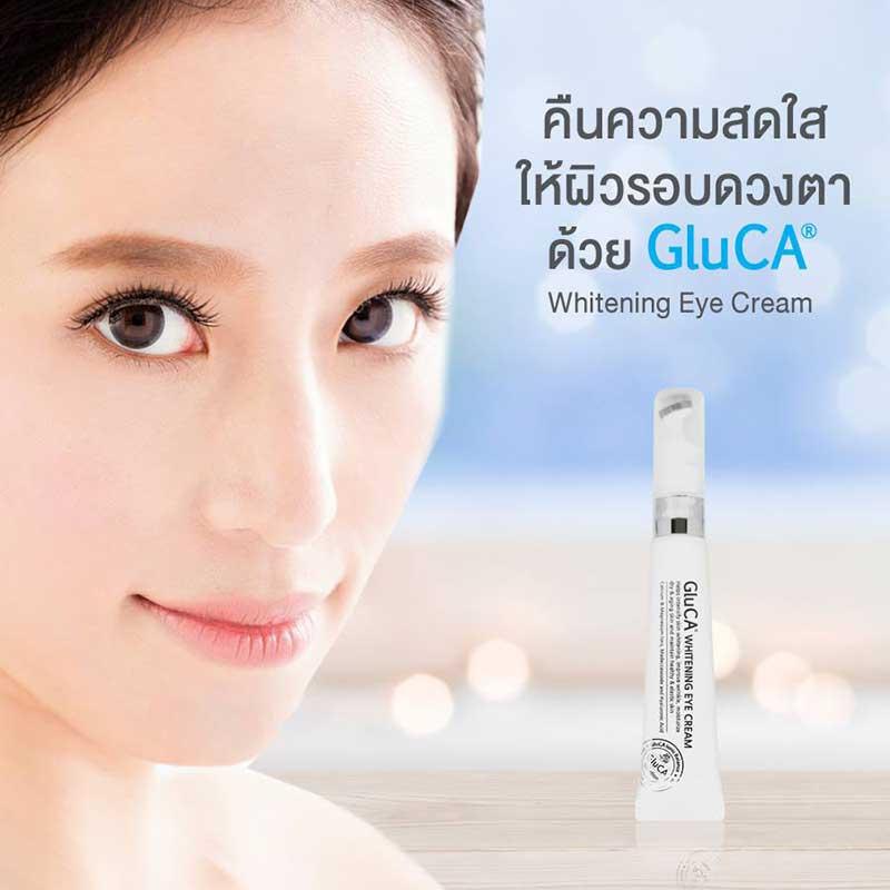 03 GluCA ครีมบำรุงผิวรอบดวงตา Whitening Eye Cream 10 กรัม