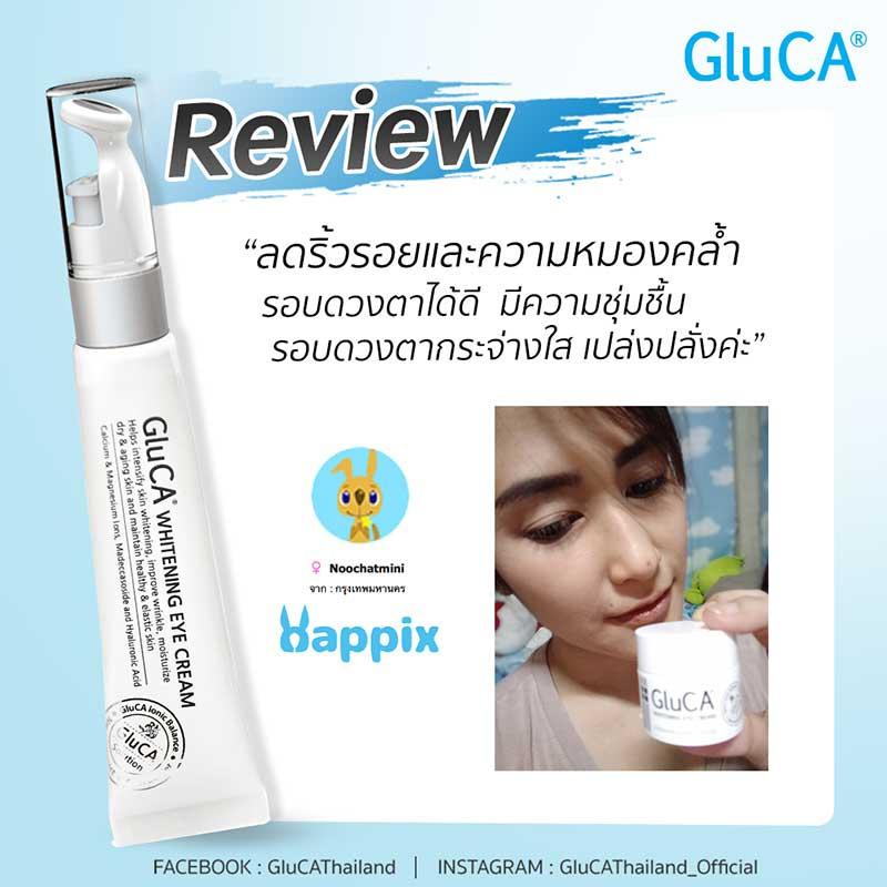 05 GluCA ครีมบำรุงผิวรอบดวงตา Whitening Eye Cream 10 กรัม