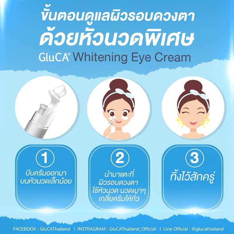 06 GluCA ครีมบำรุงผิวรอบดวงตา Whitening Eye Cream 10 กรัม