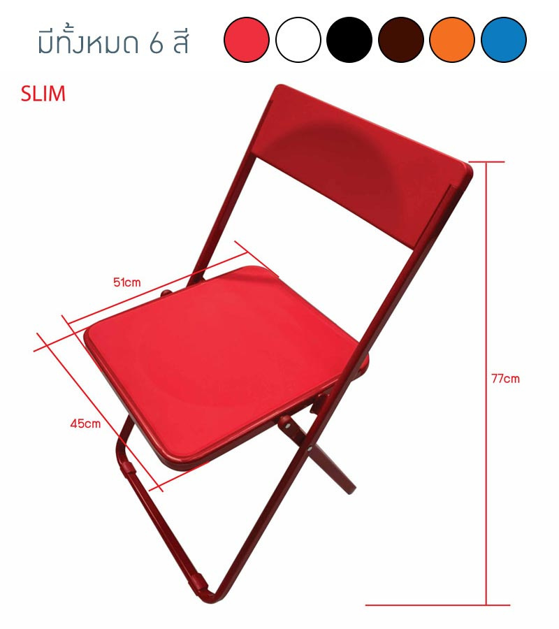 Srithai Superware เก้าอี้มีพนักพิงพับได้ รุ่น Slim สีแดง
