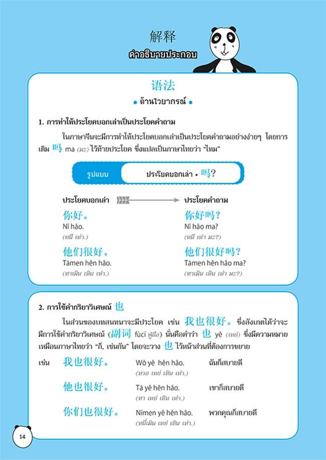 ฟัง-พูด-อ่าน-เขียน เรียนจีนกลางฉบับสมบูรณ์ เล่ม 1 01