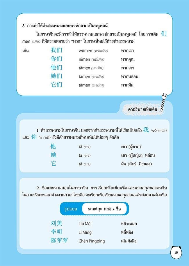 ฟัง-พูด-อ่าน-เขียน เรียนจีนกลางฉบับสมบูรณ์ เล่ม 1 02