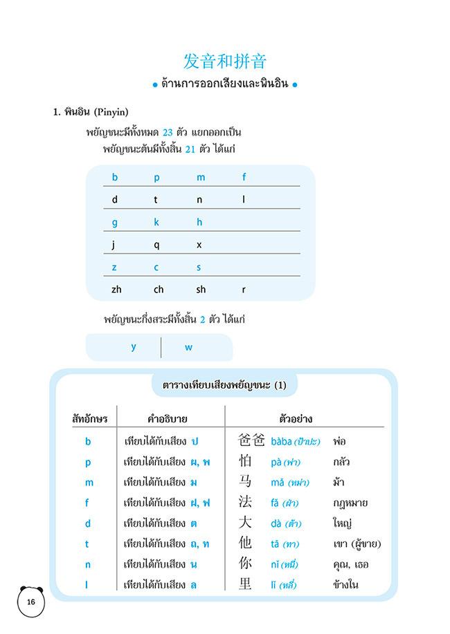 ฟัง-พูด-อ่าน-เขียน เรียนจีนกลางฉบับสมบูรณ์ เล่ม 1 03