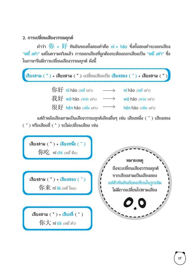 ฟัง-พูด-อ่าน-เขียน เรียนจีนกลางฉบับสมบูรณ์ เล่ม 1 04