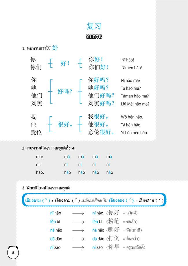 ฟัง-พูด-อ่าน-เขียน เรียนจีนกลางฉบับสมบูรณ์ เล่ม 1 05