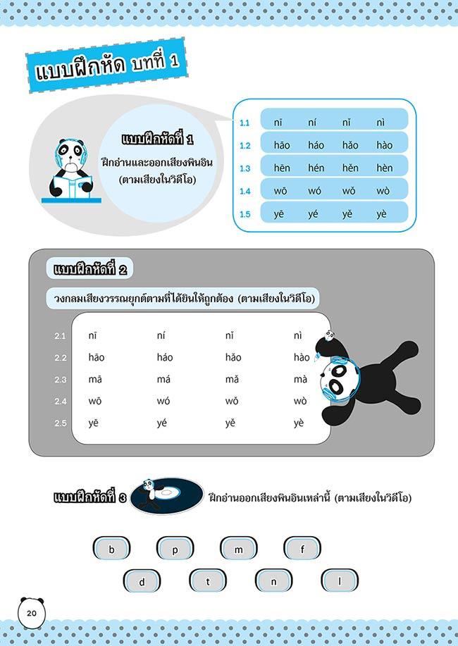 ฟัง-พูด-อ่าน-เขียน เรียนจีนกลางฉบับสมบูรณ์ เล่ม 1 07