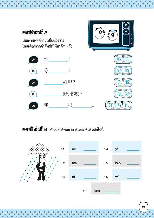 ฟัง-พูด-อ่าน-เขียน เรียนจีนกลางฉบับสมบูรณ์ เล่ม 1 08
