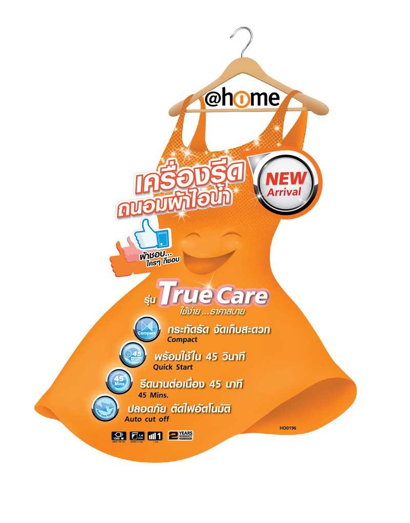 @HOME เครื่องรีดถนอมผ้าไอน้ำ True Care 1500W รุ่น HO0196