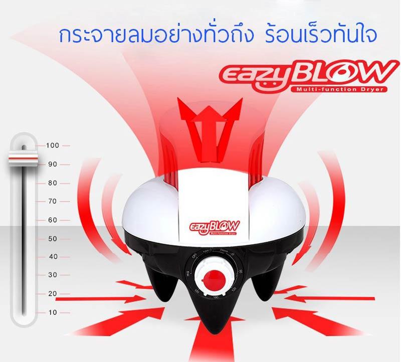 EazyBlow เครื่องอบผ้า รุ่น Quick
