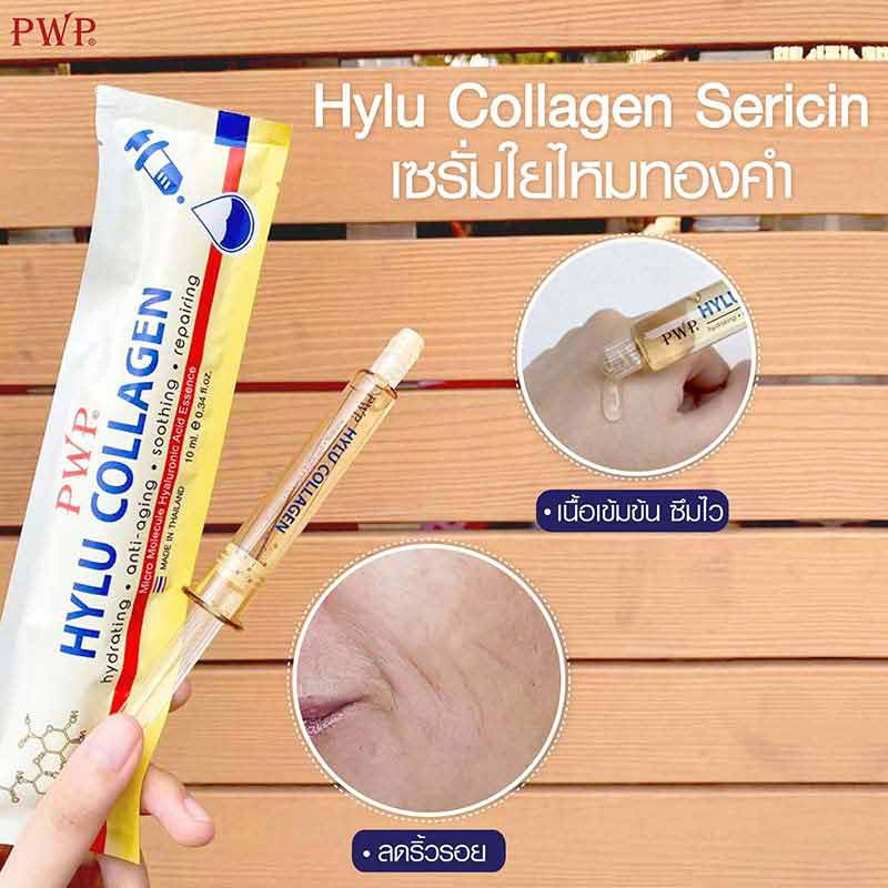 03 PWP Hylu Collagen 10 มล.