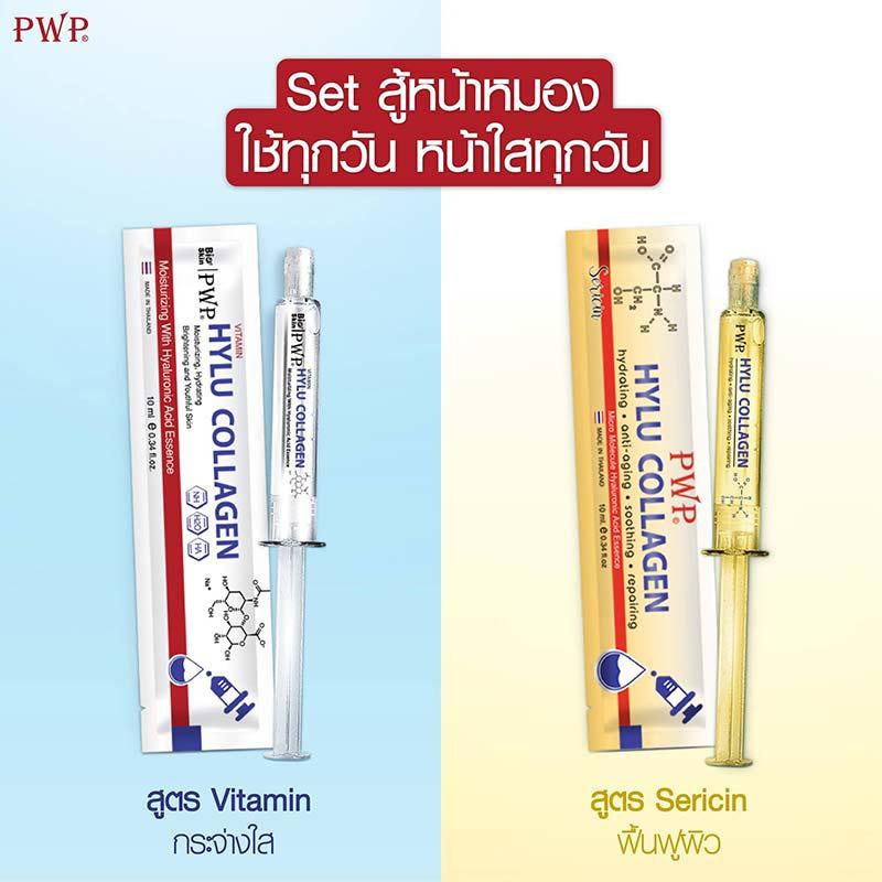 06 PWP Hylu Collagen 10 มล.