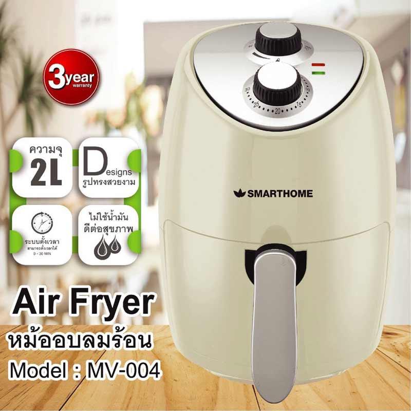 Smarthome Air Fryer ความจุ 2 ลิตร รุ่น MV-004