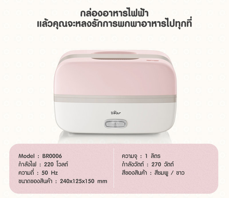 Bear กล่องอุ่นอาหาร ความจุ 1 ลิตร รุ่น BR0006