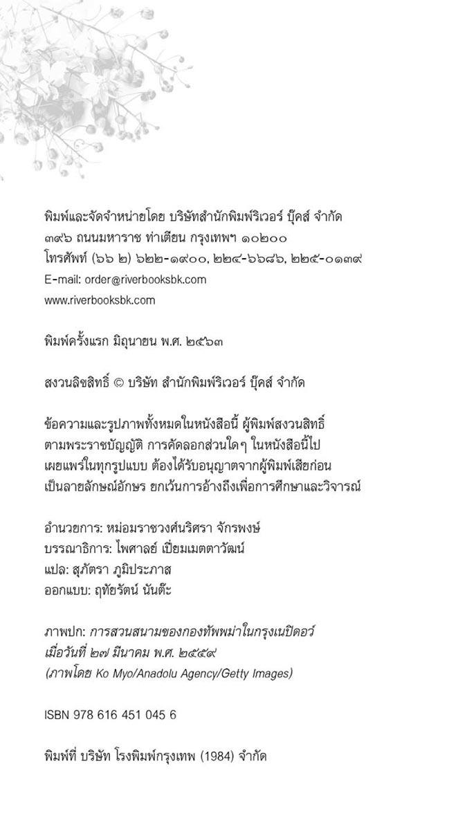 ผ่าพม่า เปิดประวัติศาสตร์ปกปิด 01