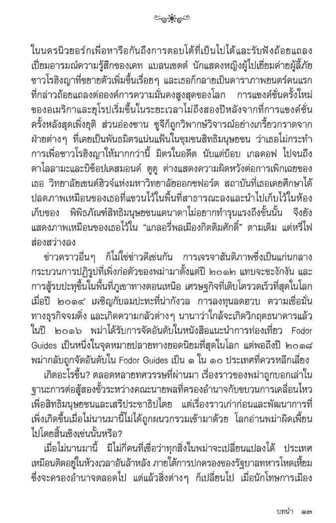 ผ่าพม่า เปิดประวัติศาสตร์ปกปิด 04
