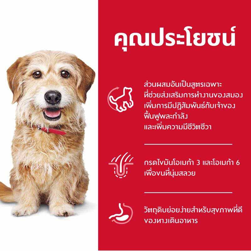 Hills Science Diet Youthful Vitality อาหารสุนัขพันธุ์เล็ก อายุ 7 ปีขึ้นไป ต่อสู้สัญญาณอายุที่มากขึ้น ขนาด 1.58 กก.