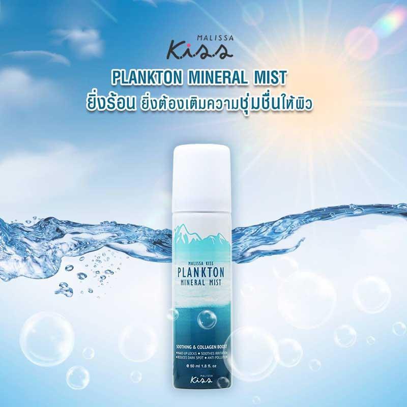01 Malissa Kiss Plankton Mineral Mist 50 ml
