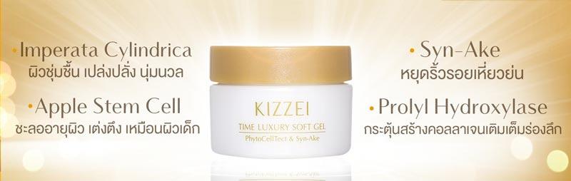 02 Kizzei เจลบำรุงผิวหน้า Time Luxury Soft Gel 10 กรัม