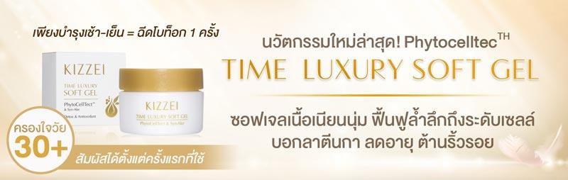 03 Kizzei เจลบำรุงผิวหน้า Time Luxury Soft Gel 10 กรัม
