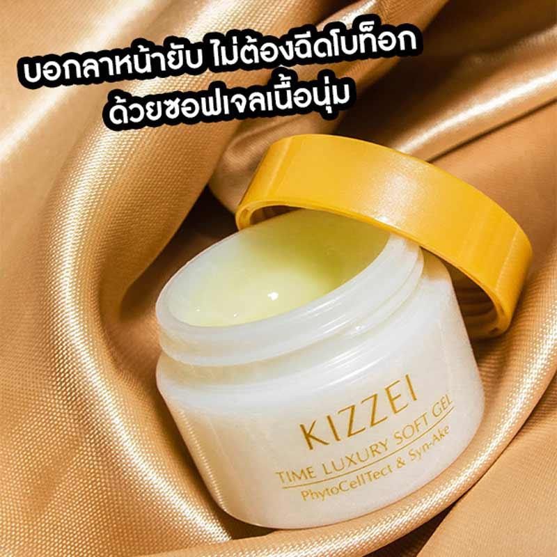 04 Kizzei เจลบำรุงผิวหน้า Time Luxury Soft Gel 10 กรัม