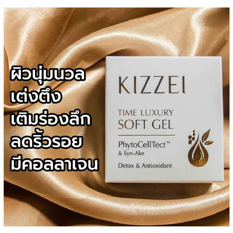 05 Kizzei เจลบำรุงผิวหน้า Time Luxury Soft Gel 10 กรัม