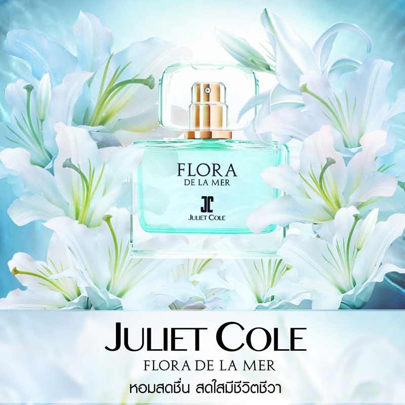 01 Juliet Cole กลิ่น FLORA DE LA MER 30 มล.