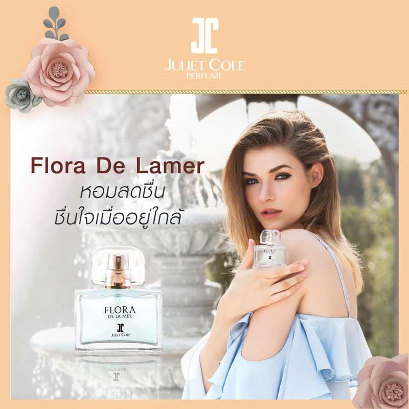 03 Juliet Cole กลิ่น FLORA DE LA MER 30 มล.