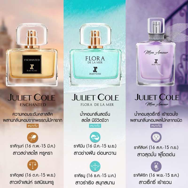 04 Juliet Cole กลิ่น FLORA DE LA MER 30 มล.