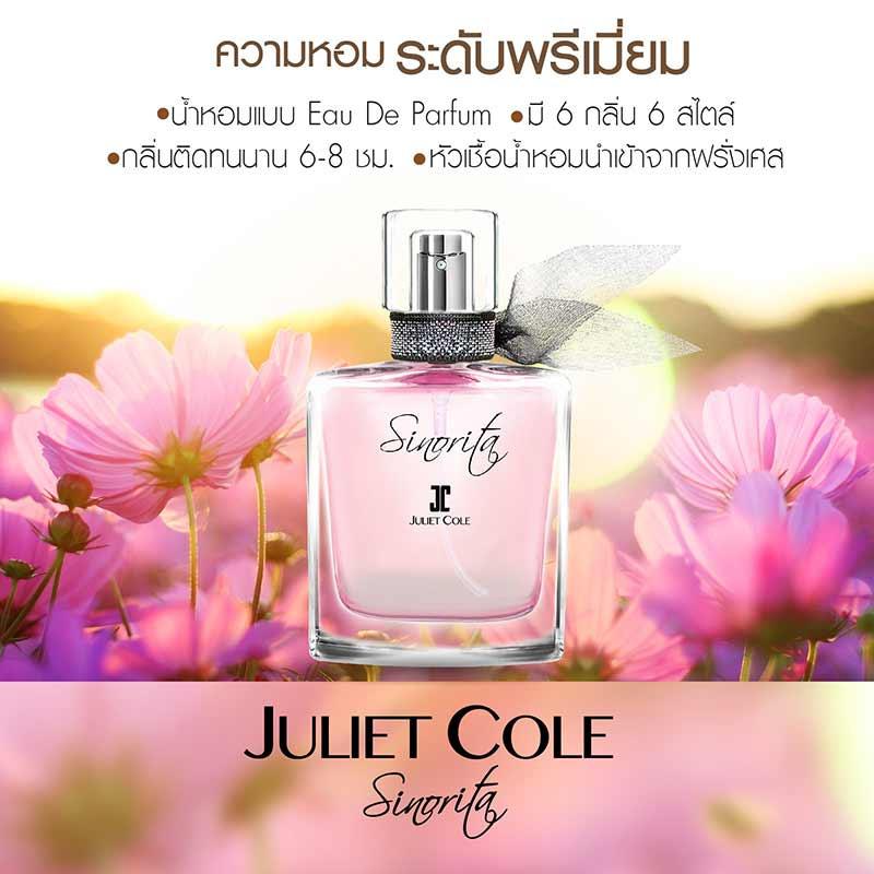 01 Juliet Cole กลิ่น SINORITA 30 มล.