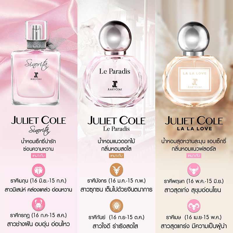 04 Juliet Cole กลิ่น SINORITA 30 มล.