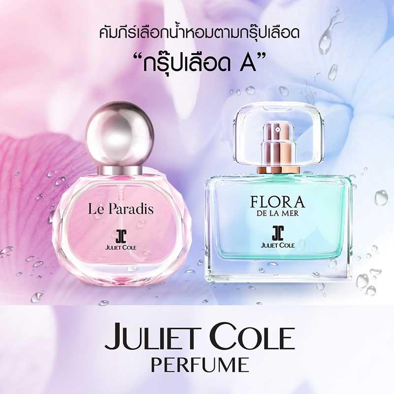 04 Juliet Cole กลิ่น LE PARADIS 30 มล.