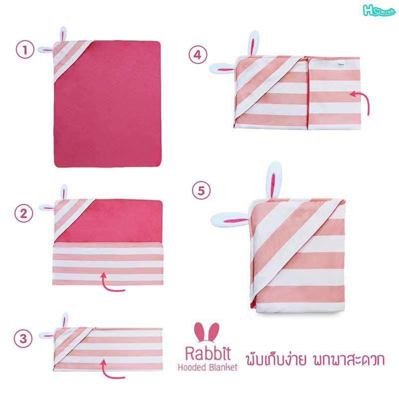 Homrak ผ้าห่มฮู๊ด Cutie สีชมพูหูกระต่าย 30x35 นิ้ว