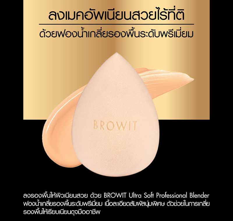 02 Browit ฟองน้ำเกลี่ยรองพื้น Ultra Soft Professional Blender