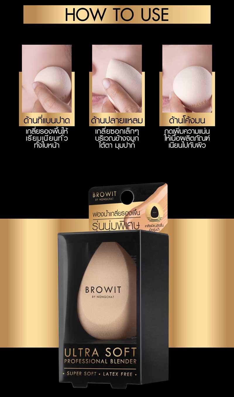 04 Browit ฟองน้ำเกลี่ยรองพื้น Ultra Soft Professional Blender
