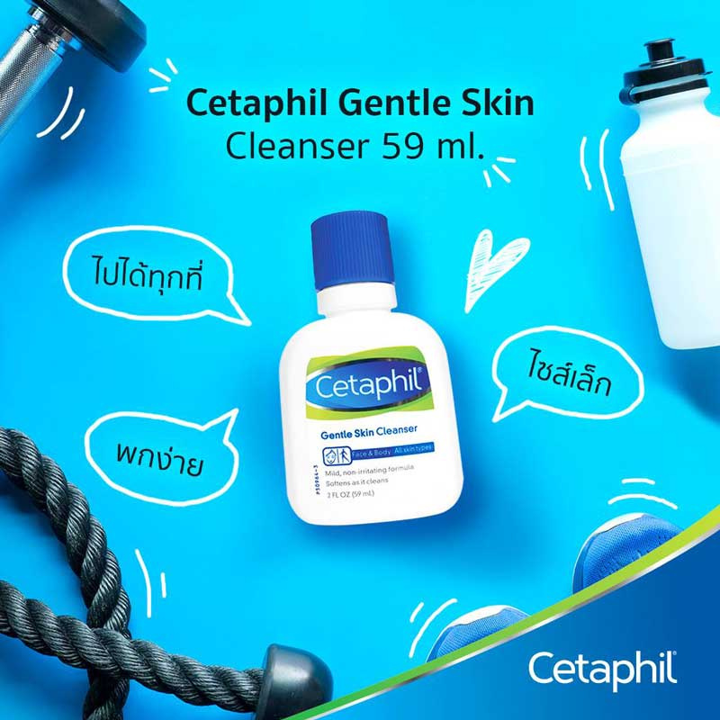 01 Cetaphil Gentle Skin Cleanser 59 ml (3 Pcs)