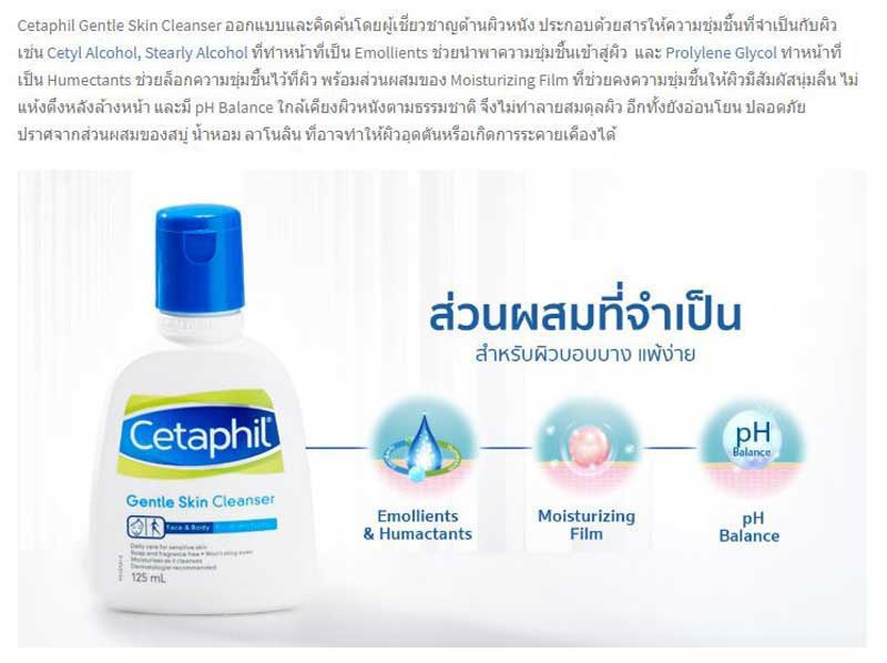 02 Cetaphil Gentle Skin Cleanser 59 ml (3 Pcs)
