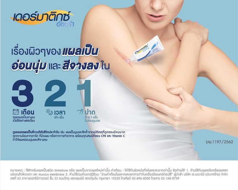 01 Dermatix Ultra 5 g