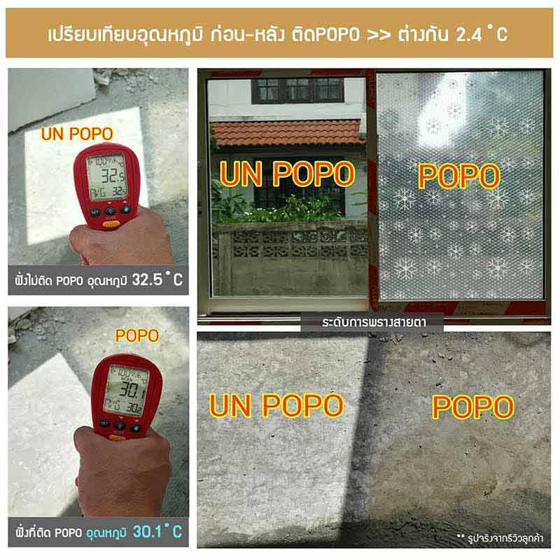 POPO ฟิล์มสูญญากาศติดกระจก ลายไผ่เกาหลี แพ็คคู่