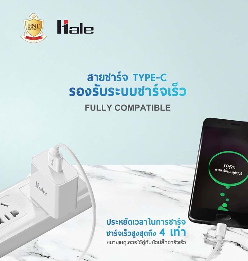 Hale สายชาร์จ Type-C รุ่น HC-11C