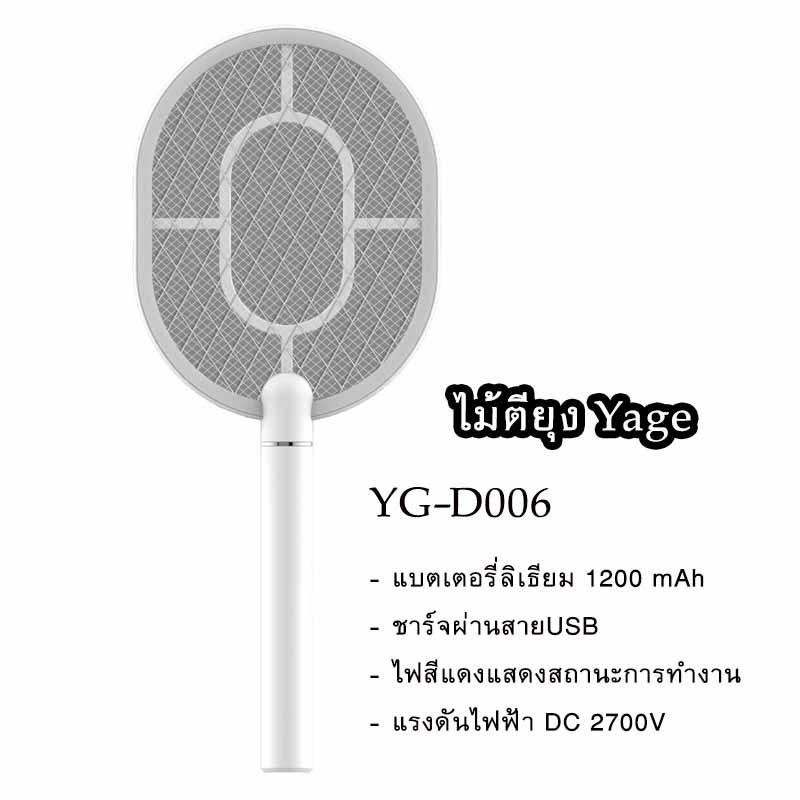 YAGE ไม้ตียุงชาร์จไฟสายUSB YG-D006