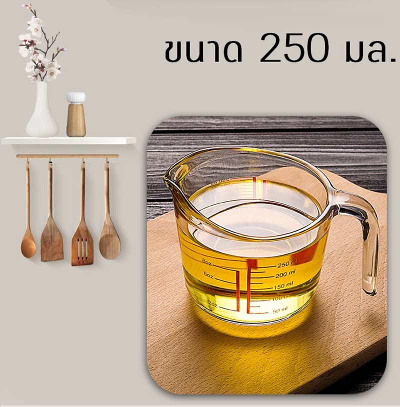 Abloom แก้วตวง ทนความร้อนสูง Measuring Glass , Measuring Cup 250 ml.